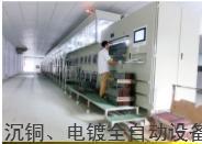 PTH/Plating PLT Fully-automatic Equipment