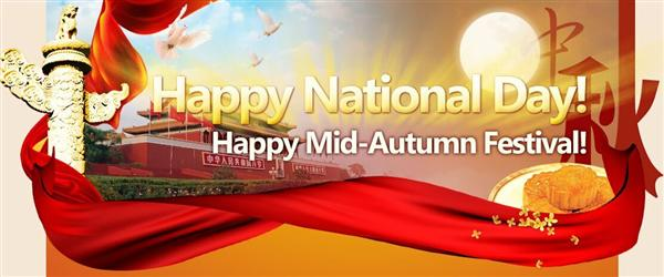 Holiday Notice of Mid-Autumn Festival and National Day